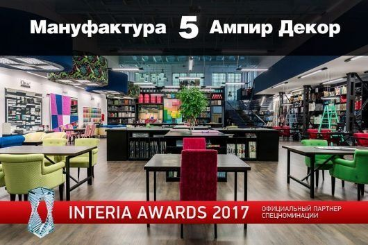 премия Ампир Декор для Interia Awards